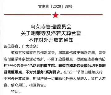 色达五明佛学院、喇荣寺和洛若天葬台不对外开放通告